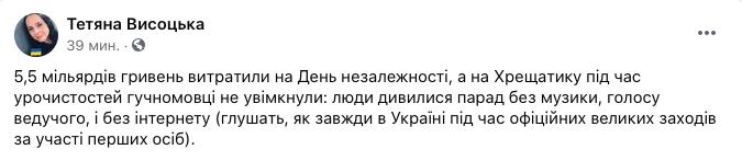 Татьяна Высокая фейсбук