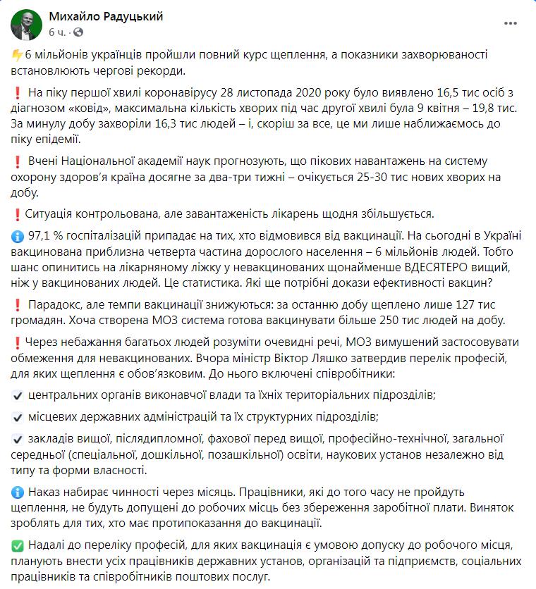 Скриншот из Фейсбука Михаила Радуцкого
