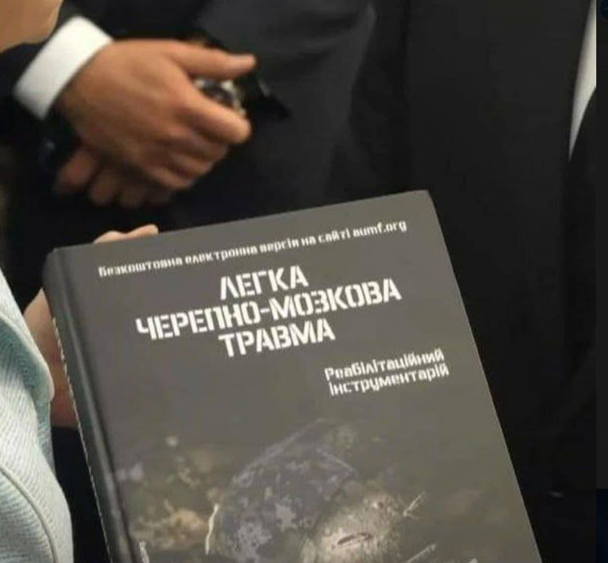 """Зеленскому в Соединенных Штатах подарили книгу под названием """"Лёгкая черепно-мозговая травма"""""""