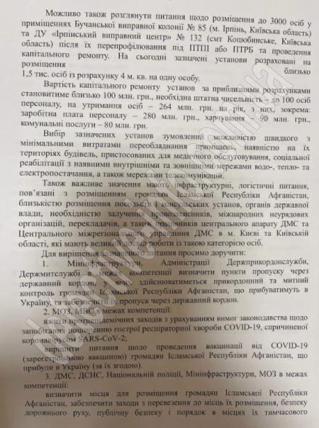 Письмо Монастырского Шмыгалю, с.2