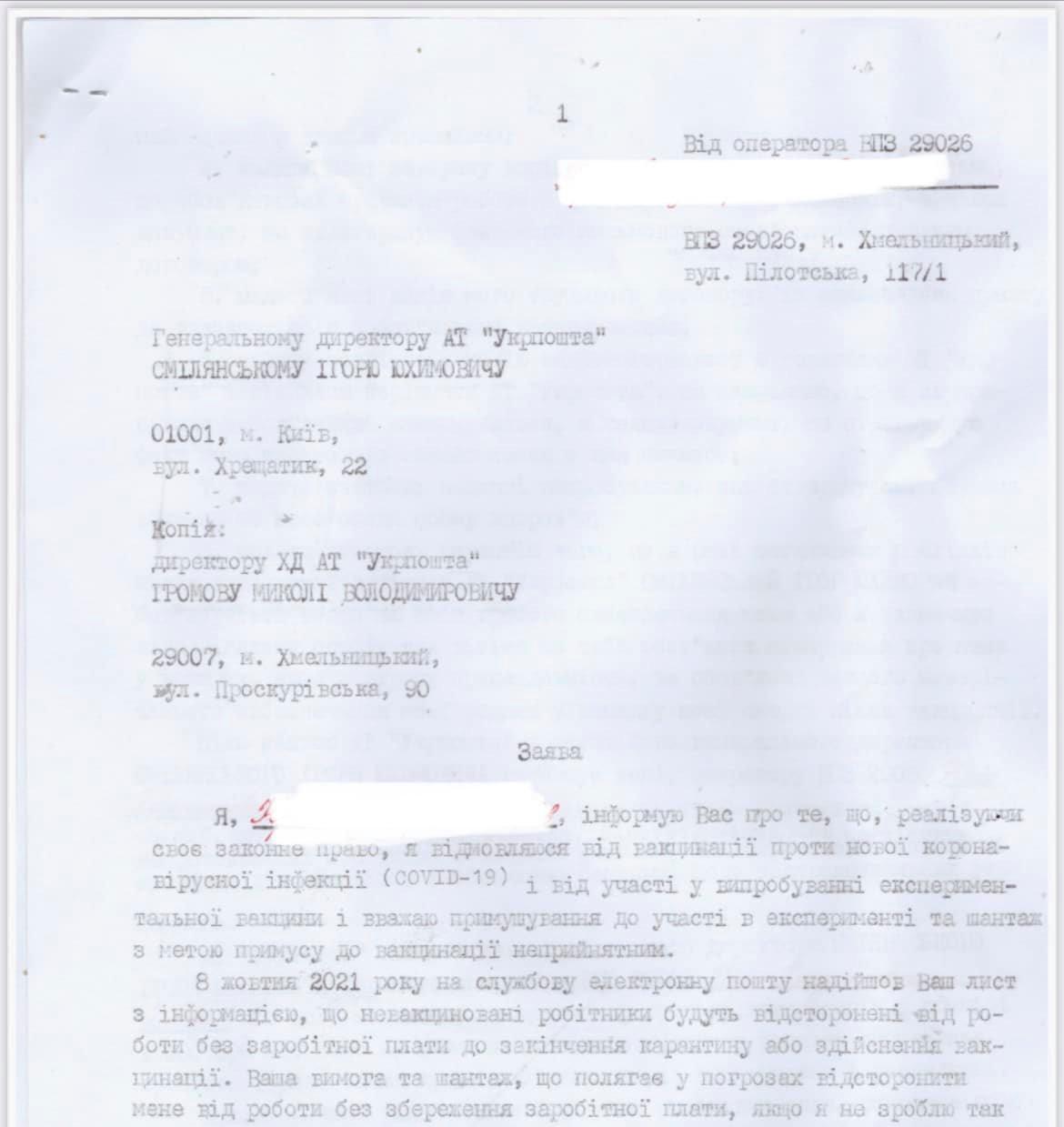 Сотрудник Укрпочты хзочте получить миллион ерво компенсации в случае побочного эфекта от вакцинаии. Скриншот из фейсбука Игоря Смелянского