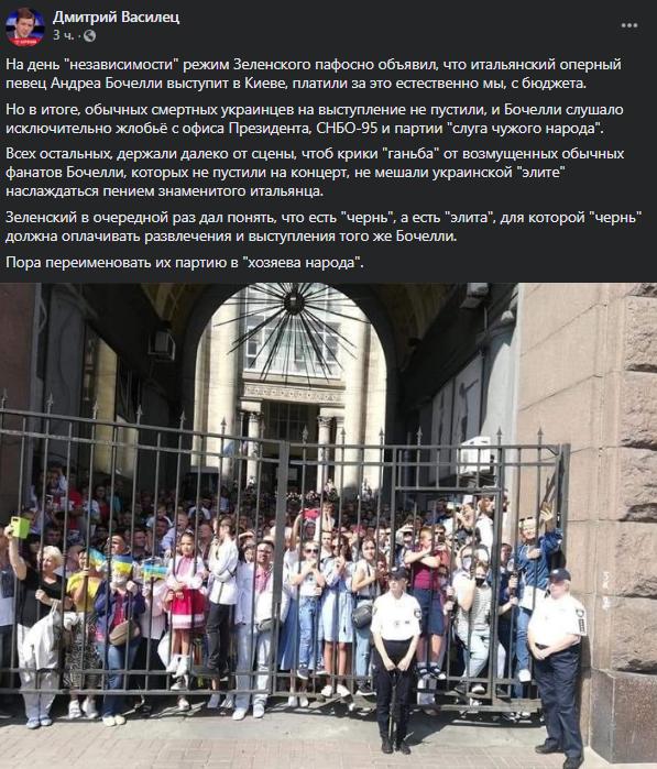 Василец - о концерте Бочелли. Скриншот поста