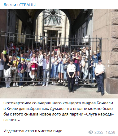 Медведева - о концерте Бочелли. Скриншот поста