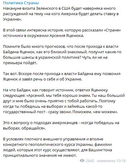 Яценюк звонил Байдену и обсуждал свои перспективы в политике. Скриншот: Политика Страны