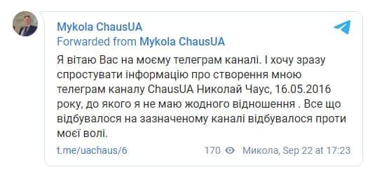 Скриншот из Телеграм Николая Чауса
