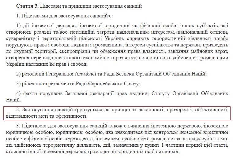 Принципы применения санкций в Украине