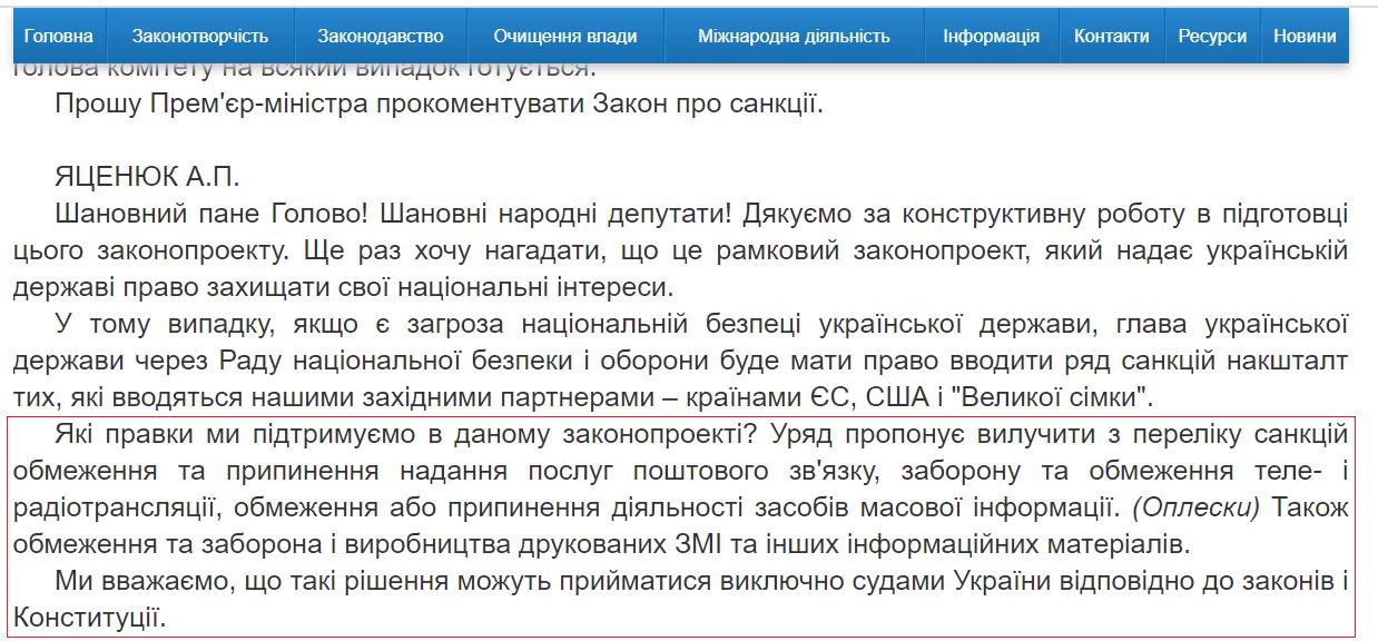 Арсений Яценюк о санкциях в Украине