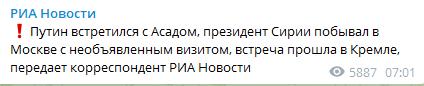 Асад прибыл в Москву
