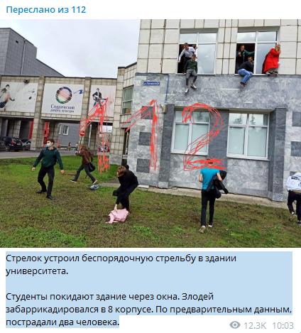 Неизвестный устроил стрельбу в университете Перми, есть погибшие и раненые (видео)