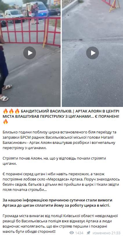 В Василькове в передвижном цирке вспыхнула перестрелка