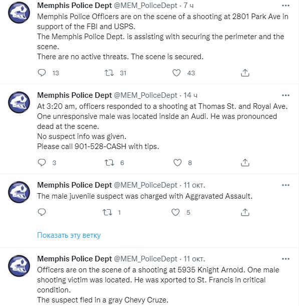 Полиция Мемфиса сообщила о стрельбе в городе