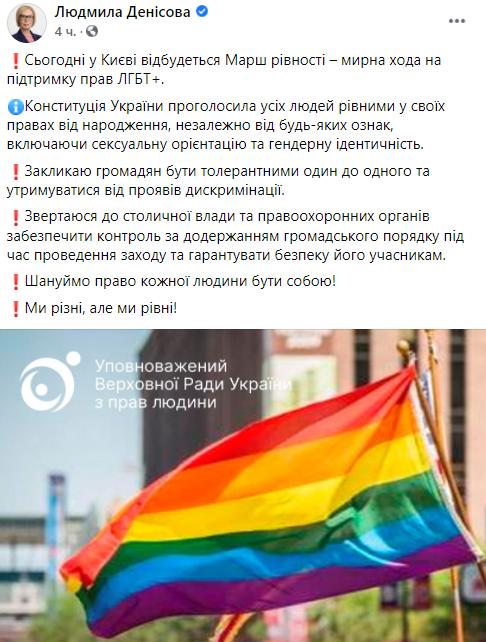 11:39 Националисты на своем митинге прокричали `Гомосексуалистам и лесбиянкам – смерть`, сообщает `Радио Свобода`.