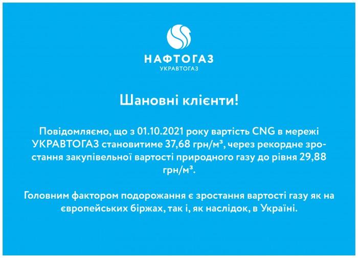 Транспортный коллапс. Почему автогаз в Украине подорожал почти в 1,5 раза и что будет с ценами на маршрутки