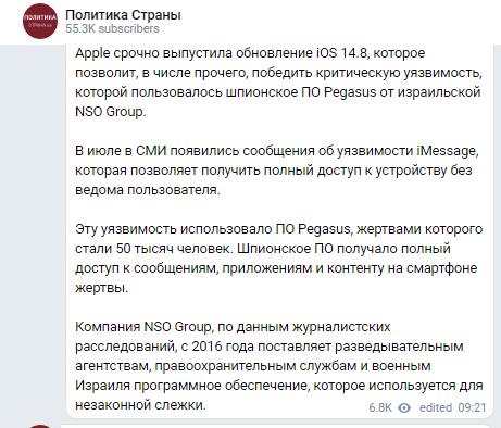 Apple выпустила обновление ОС. Скриншот: Политика Страны