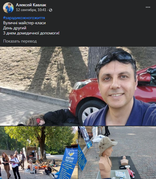 Кем был погибший во взрыве авто в Днепре. Скриншот фейбсук-страницы
