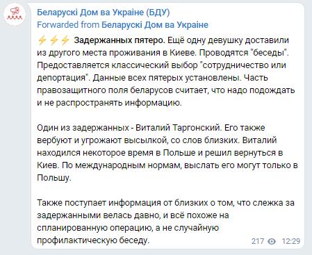 В Киеве СБУ задержала белорусских активистов. Скриншот телеграм-сообщения Белорусского дома