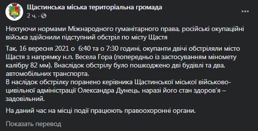 На Донбассе обстреляли Счастье. Фото: Facebook Штаба ООС