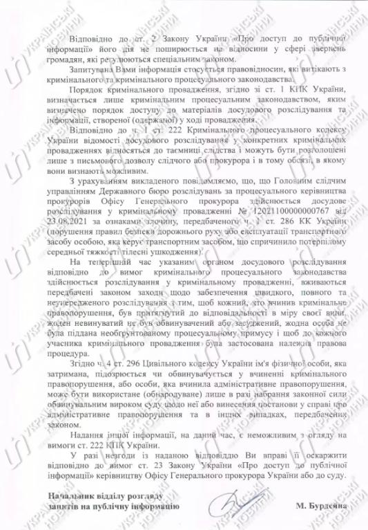 Офис генпрокурора засекретил информацию по делу о ДТП с нардепом Александром Трухиным