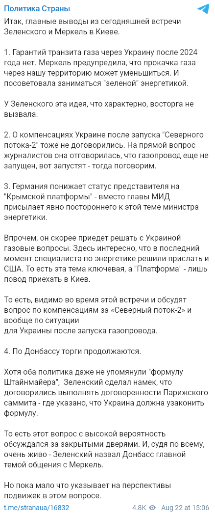 Главные выводы встречи Зеленского и Меркель. Скриншот: t.me/stranaua