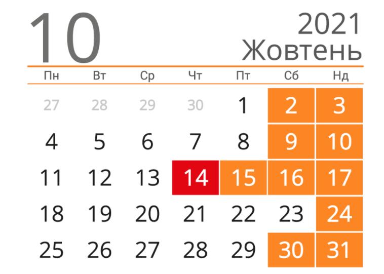 Сколько украинцы будут отдыхать в октябре. Фото: kalendari.co.ua