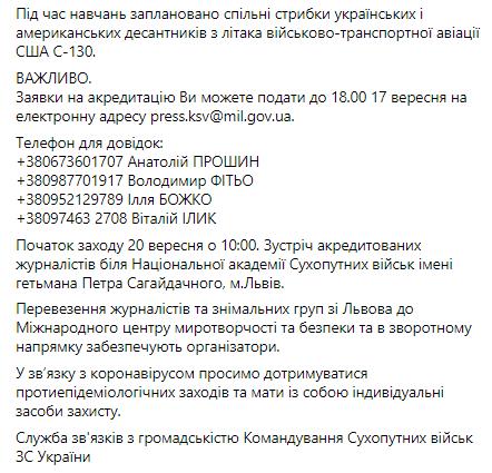 """В ближайший понедельник, 20 сентября, начинаются ежегодные масштабные украинско-американские учения """"Rapid Trident 2021"""""""