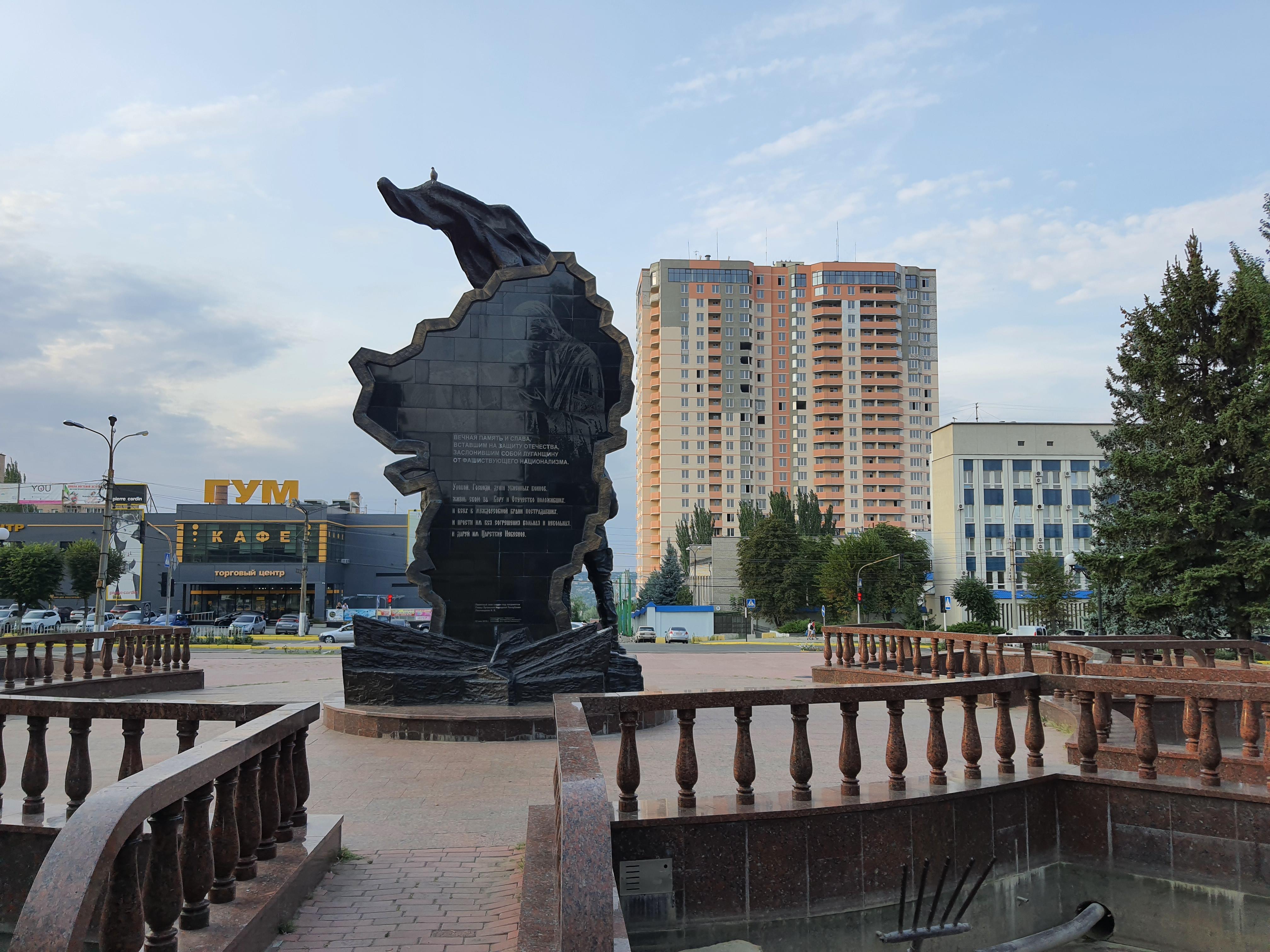 Памятник напротив бывшего здания СБУ в Луганске. Вид сзади
