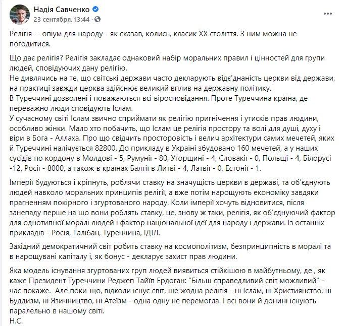 Надежда Савченко опубликовала фото из Турции в парандже