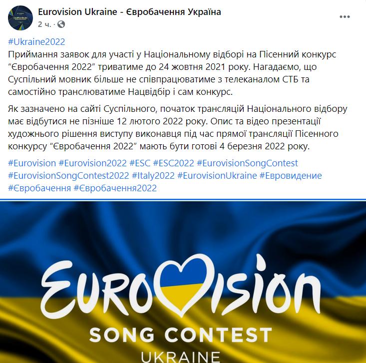 Заявки на участие в нацотборе Евровидения-2022 можно оставить до 24 октября